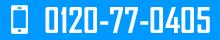 0120-77-0405
