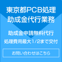 東京都PCB処理 助成金代行業務